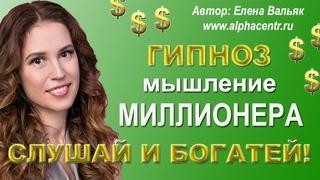 Гипноз - медитация на деньги и богатство ★ Мышление миллионера: часть 1 ★  Формирование намерения.