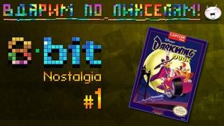 Вдарим по пикселям №1 - Прохождение NES (Дэнди) Darkwing Duck