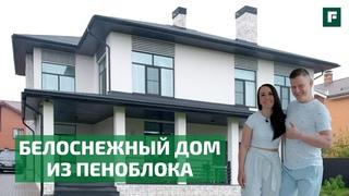 Обзор дома из пеноблока: второй свет, пространство и белоснежный интерьер // FORUMHOUSE