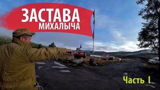 """Часть 1. """"На Заставе у Михалыча"""". Улаганский перевал."""