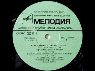 Costas Cotsiolis  (LP1981)