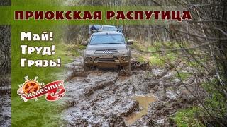 """РВД """"Приокская распутица 2021"""""""