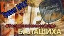 Тревел ВЛОГ - как я на велосипеде ездил в подмосковную Балашиху.   Балашиха Москва Навелосипеде путешествие подмосковье
