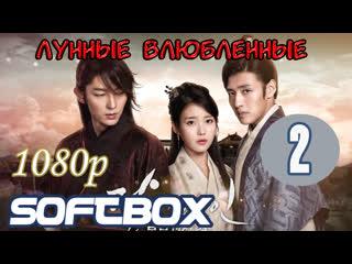 Лунные влюбленные 2 серия ( Озвучка SoftBox ) / Алые сердца: Коре