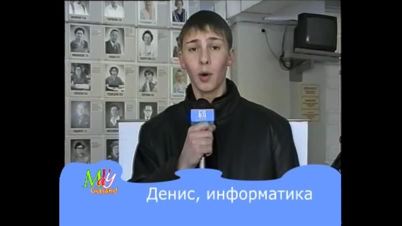 Лица МаГУ 2005 СЕССИЯ MaGU Skas Sesiya