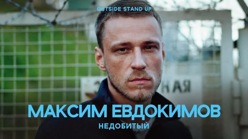 Максим Евдокимов Недобитый OUTSIDE STAND UP Тупой Подкат