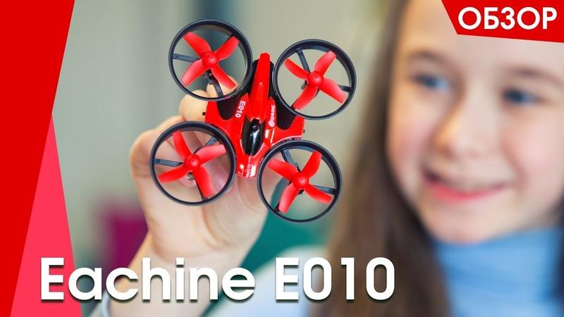 Квадрокоптер Eachine E010 обзор характеристики калибровка