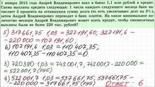 Задание 17 ЕГЭ по математике #2