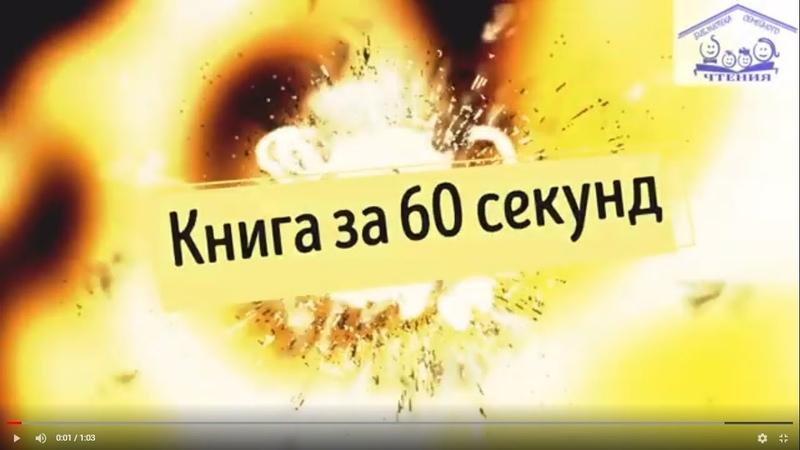 Книга за 60 секунд Бадикова Л Я