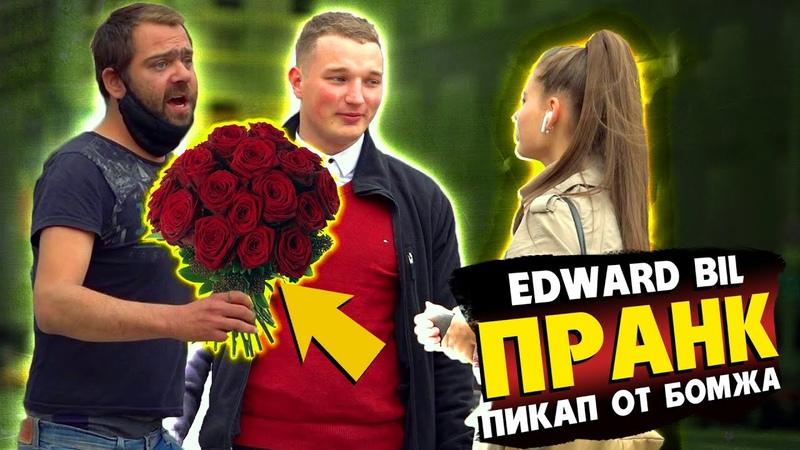 EDWARD BIL БОМЖ ПИКАП МАСТЕР КРАСАВИЦА ПОВЕЛАСЬ НА БЕЗДОМНОГО ПРАНК
