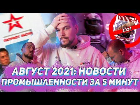 АВГУСТ 2021 НОВОСТИ ПРОМЫШЛЕННОСТИ ЗА 5 МИНУТ