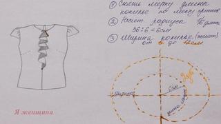 Моделируем блузку с кокилье по просьбе подписчиков