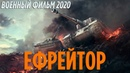 Фильм 2020 герой века! ЕФРЕЙТОР Военные фильмы 2020 новинки HD 1080P