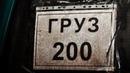 Груз 200, Груз 300 - Значение кодов.