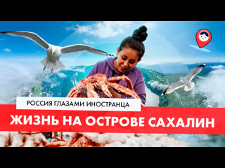 Россия глазами иностранца   Жизнь на острове Сахалин (2020)
