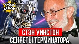 ТЕРМИНАТОР 2: Как снимался Т-800 в Терминатор 2 / Стэн Уинстон и Спецэффекты в Т2: Судный день 1991