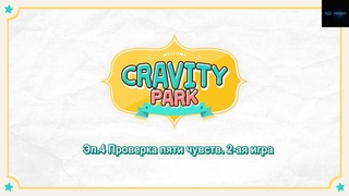 [РУС.САБ] Cravity Park ep.4