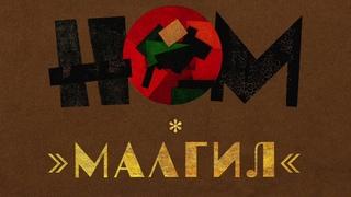 """НОМ """"МАЛГИЛ"""" КОНЦЕРТ В ГЛАВCLUB  / NOM """"MALGIL"""" LIVE IN GLAVCLUB"""