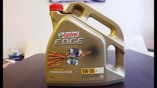 Масло c ТИТАНОМ! Castrol EDGE 5W-30 LL для VW, AUDI, SKODA.
