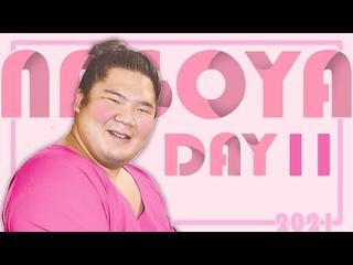 SUMO Nagoya Basho 2021 Day 11 Jul 14th Makuuchi ALL BOUTS