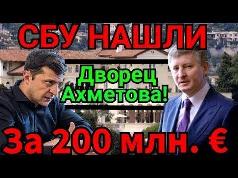 Срочно У Ахметова нашли Дворец за 200 миллионов Евро
