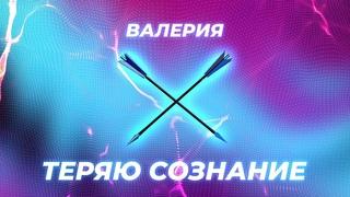 Валерия - Теряю сознание (Official Lyric Video 2021)