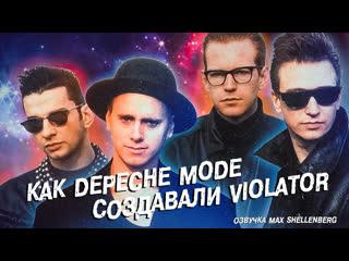 Depeche Mode - Violator 1990 - документальный фильм-интервью, как создавался альбом