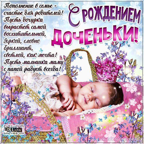 Картинки с рождением дочки поздравления