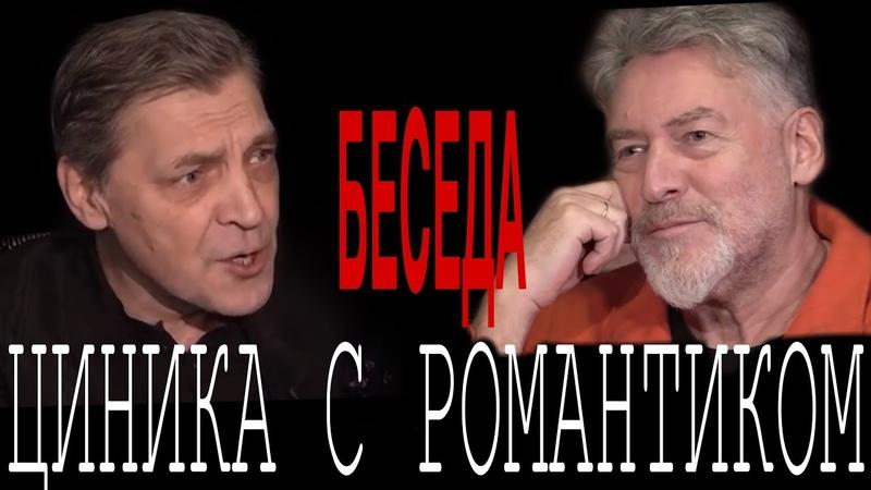 Беседа циника с романтиком Александр Невзоров и Артемий Троицкий