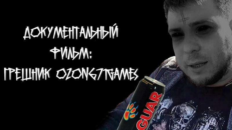 Документальный фильм грешник № 1 ozon671games часть 1