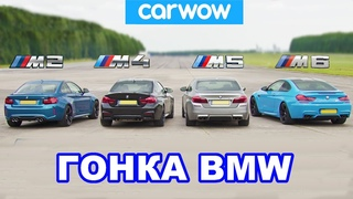 BMW M5 против M4 против M2 против M6 - ГОНКА