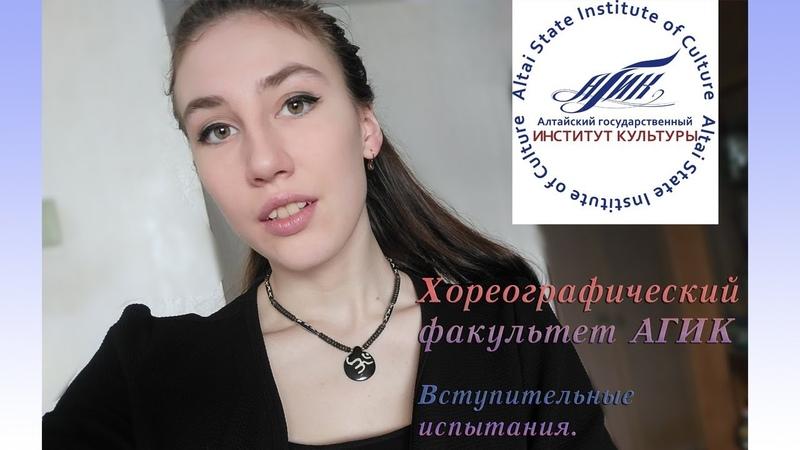 Хореографический факультет АГИК Про ВСТУПИТЕЛЬНЫЕ ИСПЫТАНИЯ и курсы