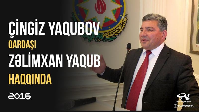 Cingiz Yaqubov qardasi Zelimxan Yaqub haqqinda - 2016