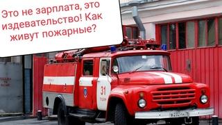 Это не зарплата, это издевательство! Как живут пожарные?