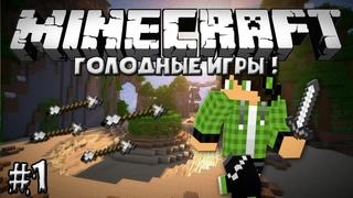 Minecraft - Голодные Игры #1 - Выживи или умри!