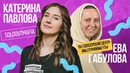 Ева Габулова о концертном шоу Клавы Коки, фан-сервисе и TikTok