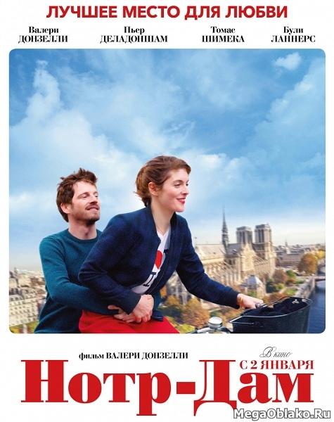 Нотр-Дам / Notre Dame (2019/WEB-DL/WEB-DLRip)
