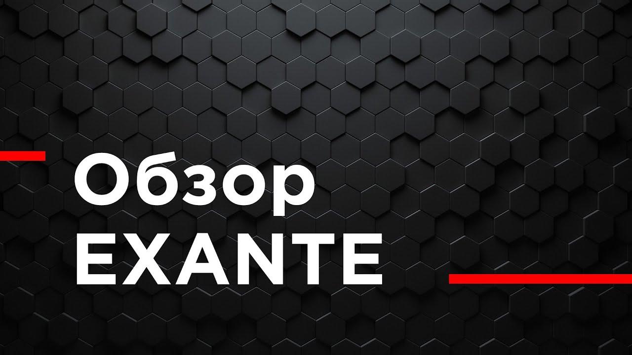 Разбор отзывов о брокере Exante: реальные мнения