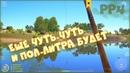 Где-то там чехонь раздает • Русская рыбалка 4 • Приколы и угар на Ахтубе