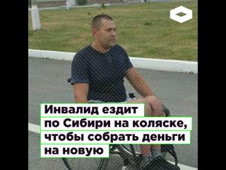 Инвалид из Ачинска ездит сотни километров, собирая деньги на новую коляску | ROMB