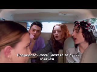 Stranger Things Cast Carpool Karaoke (русские субтитры)