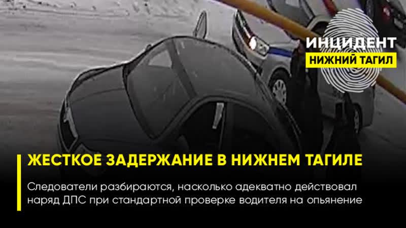 В Нижнем Тагиле инспекторы ДПС заковали в наручники водителя и пассажиров