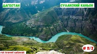 Сулакский каньон | Дагестан | Апрель 2021 | Часть 11/2-я.
