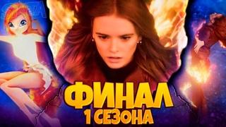 ВИНКС КЛУБ САГА - Объяснение Концовки Сериала от Netflix