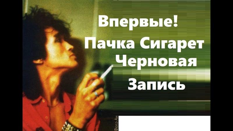 Цой - Пачка Сигарет Черновая Запись Группа Кино