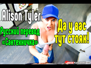 Alison Tyler большие сиськи big tits Трах, all sex, porn, big tits , Milf, инцест, порно blowjob brazzers секс анальное