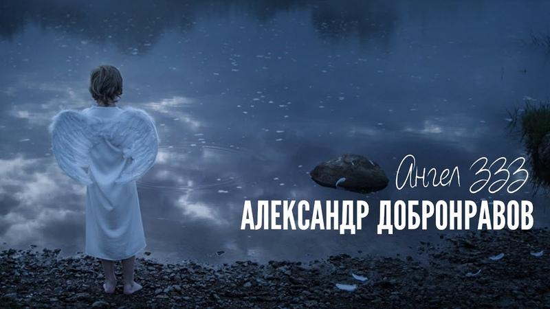 Александр ДОБРОНРАВОВ АНГЕЛ 333 Official Video