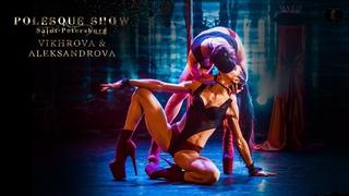 POLESQUE SHOW 2021 | EXOTIC SHOW ART - Vikhrova & Aleksandrova