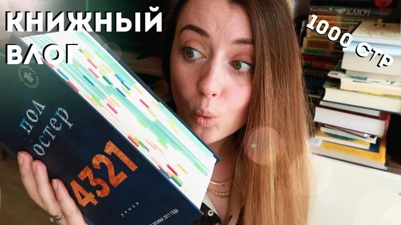 ЧИТАТЕЛЬСКИЙ ДНЕВНИК без спойлеров 4321 ПОЛ ОСТЕР книжный влог