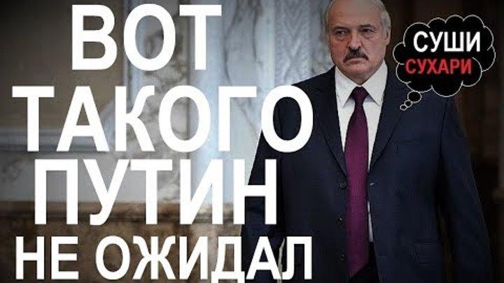 Вот это поворот Лукашенко пошёл на отчаянные меры Россия в ШOKE 20 04 2020